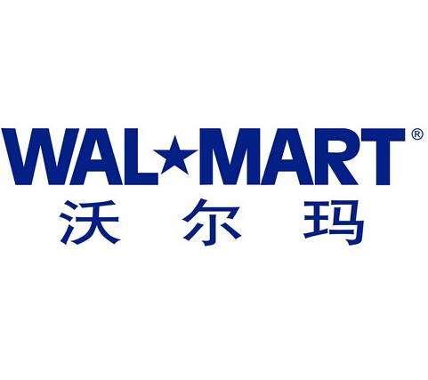 沃爾瑪百貨有限公司