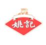 上海姚記科技股份有限公司